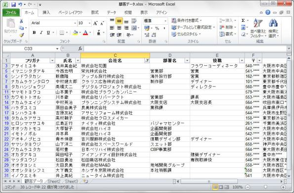 Excelのオートフィルター