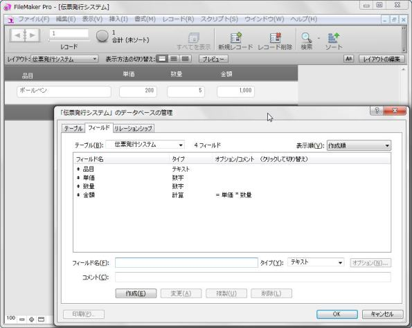 FileMakerの計算式