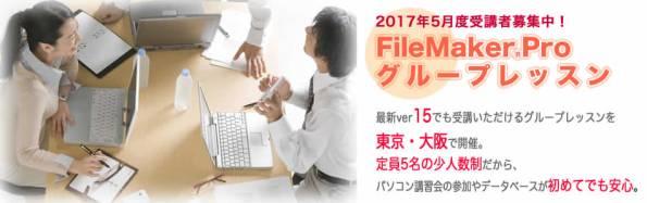 FileMaker Proグループレッスン2016年1月〜3月のご案内