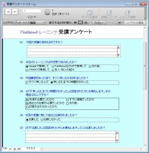 FileMaker Proで作成したアンケートフォーム
