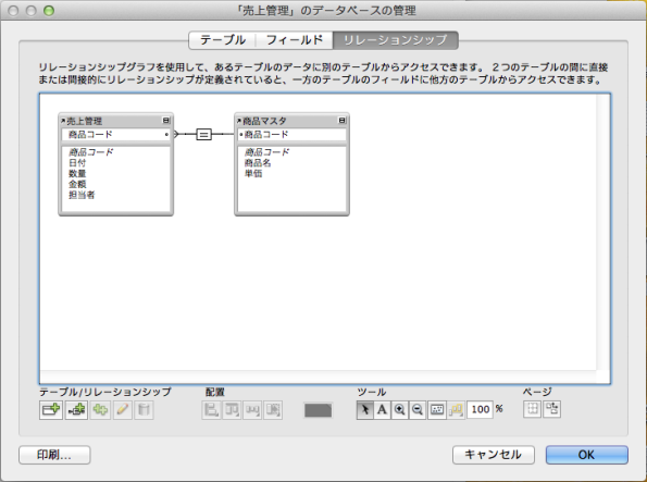FileMakerのリレーションシップグラフ