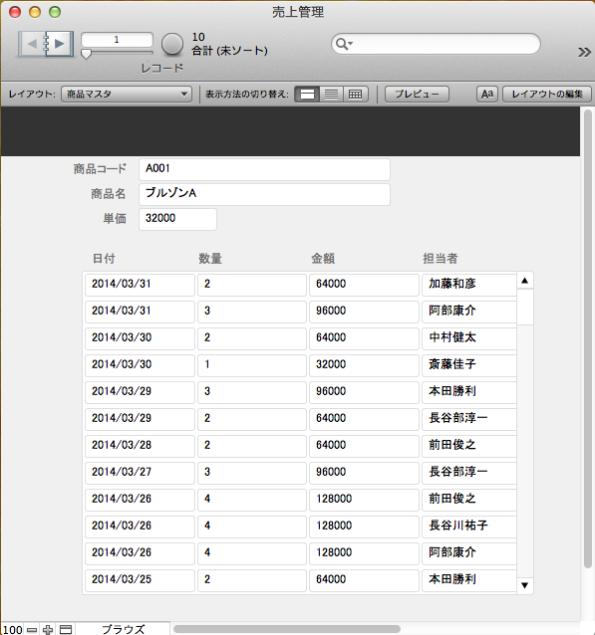 FileMakerのポータル