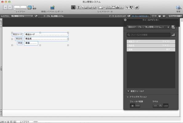 FileMaker(ファイルメーカー)の新規作成画面