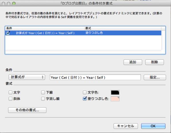 FileMakerの条件付き書式ダイアログボックス