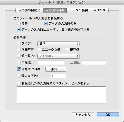FileMakerのフィールドオプション「計算式で制限」