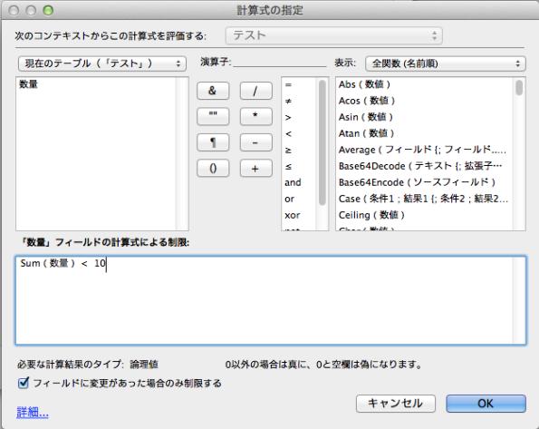 FileMakerの「計算式で制限」の式