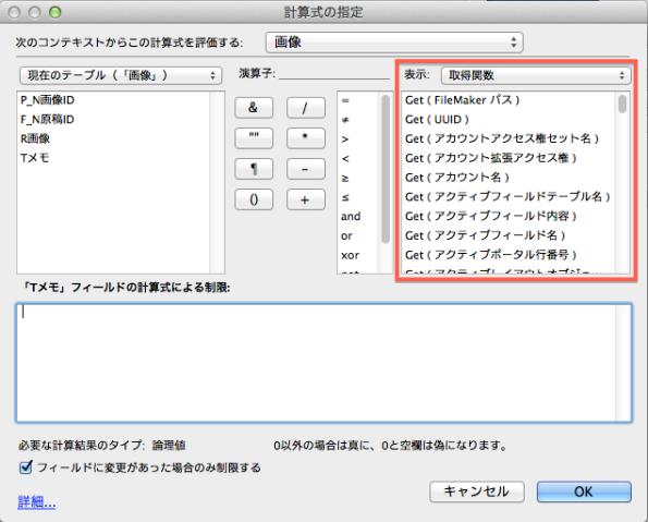 FileMakerのGet関数