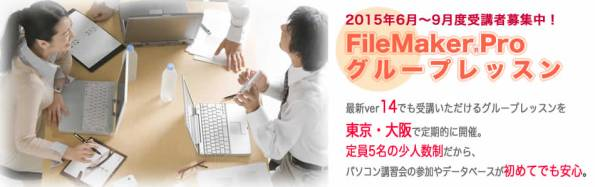 FileMaker Pro14・13グループレッスン